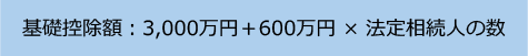 基礎控除額:3000万円+600万円×法定相続人の数